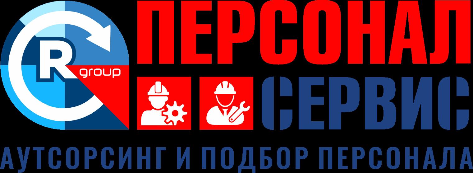 Персонал-Сервис